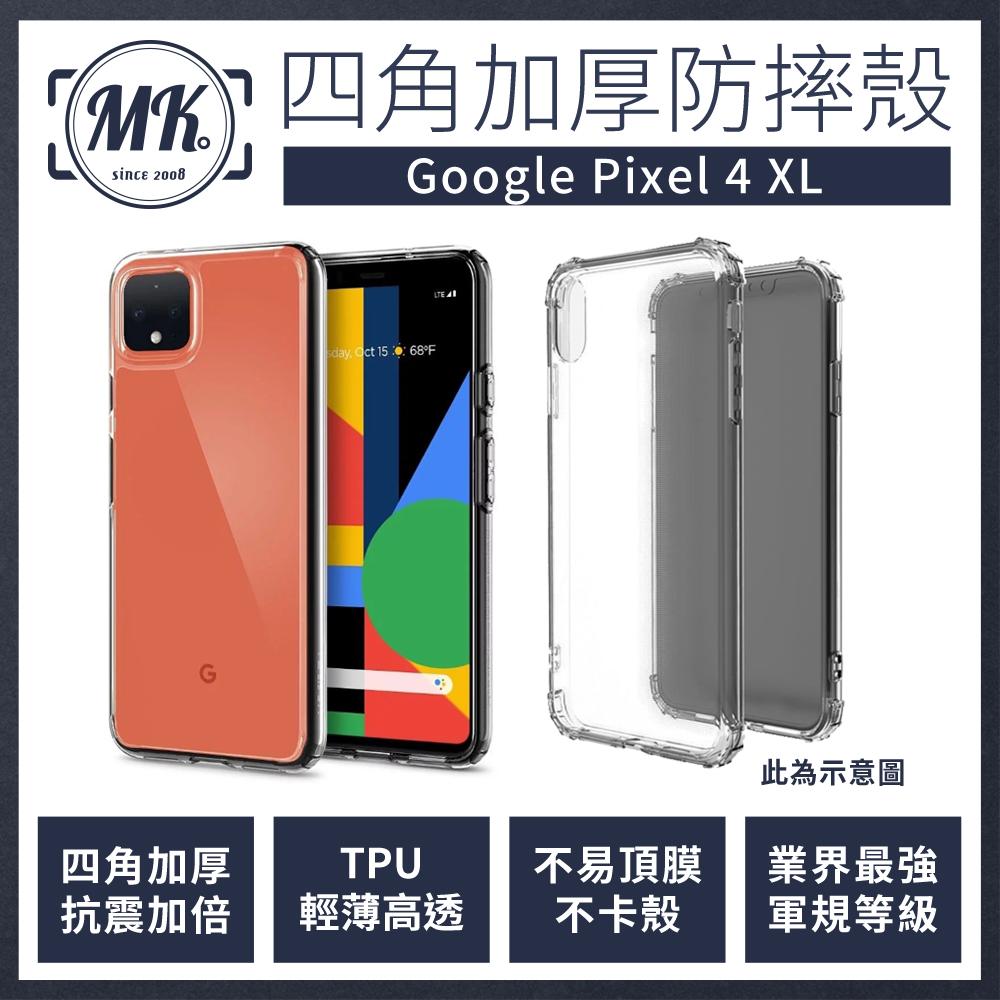 【送指環扣】Google Pixel 4XL 四角加厚軍規等級氣囊防摔殼 第四代氣墊空壓保護殼 手機殼