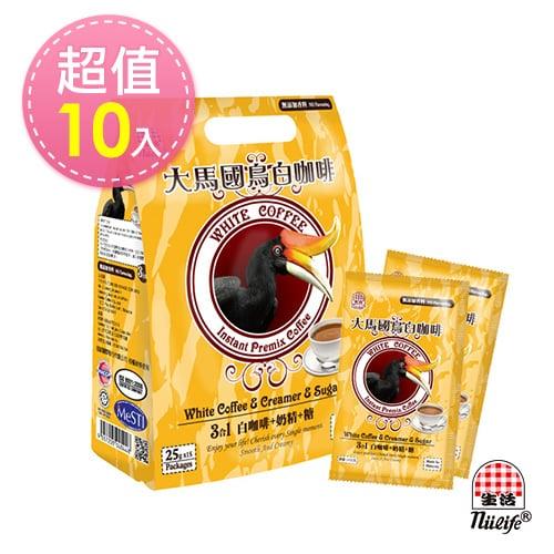 【馬來西亞進口】生活 大馬國鳥白咖啡(3合1)15包x10袋