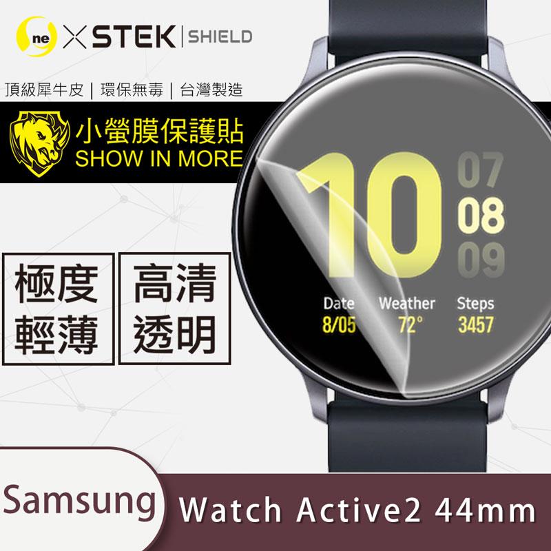 【小螢膜-手錶保護貼】三星 watch active2 44mm 手錶貼膜 保護貼 亮面透明款 2入 MIT緩衝抗撞擊刮痕自動修復 超高清 還原螢幕色彩
