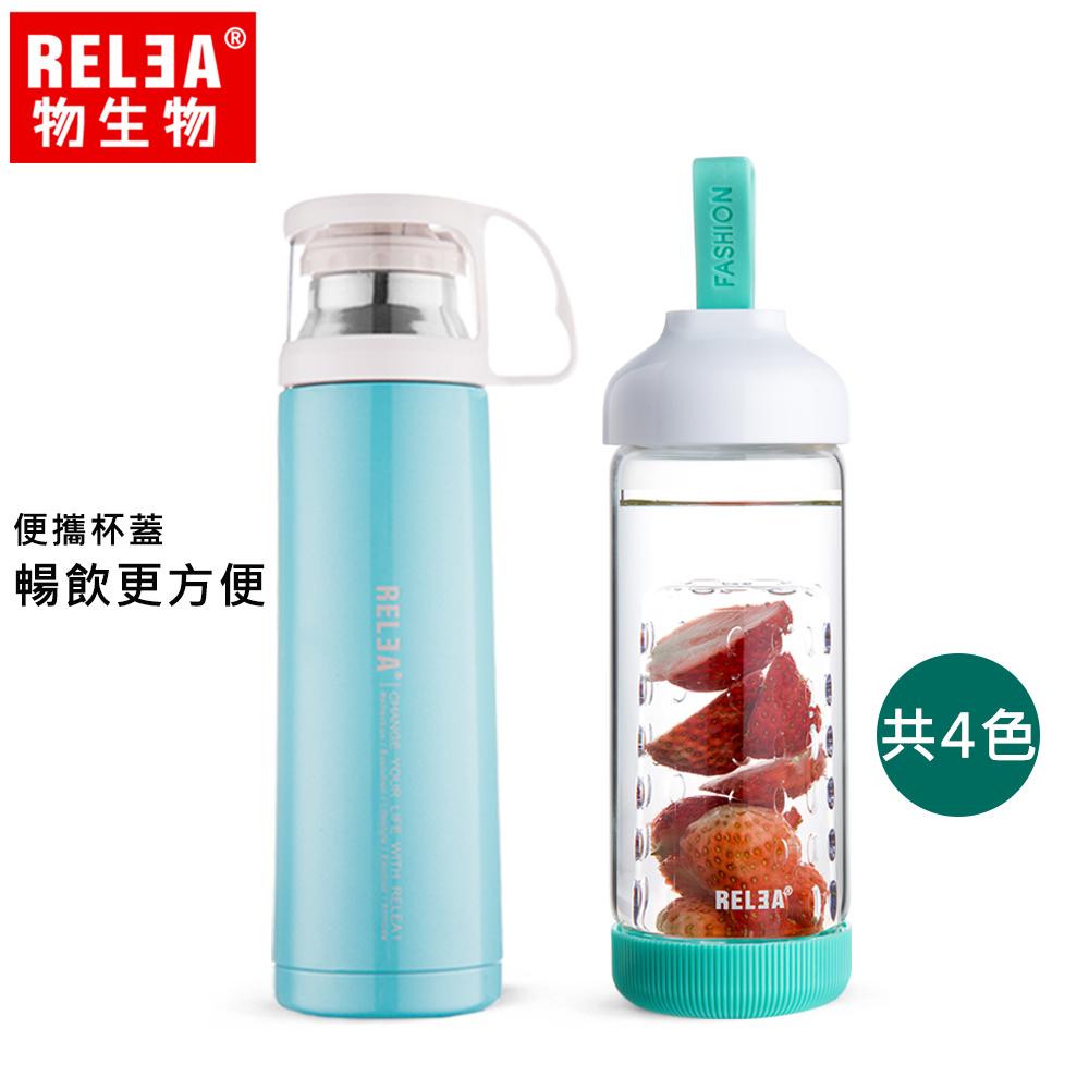 【香港RELEA物生物】450ml舒享雙層真空保溫保冷杯(純淨藍)+500ml水果杯
