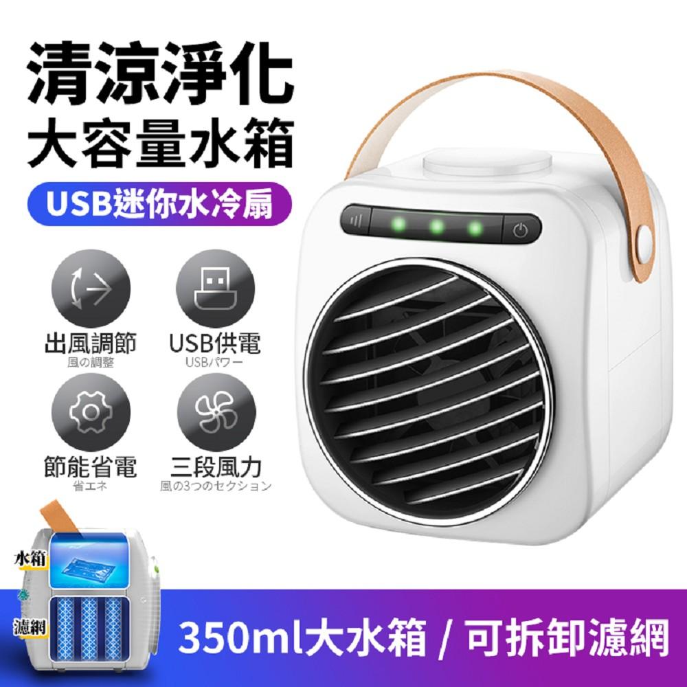 【FJ】復古移動式USB迷你靜音水冷扇IC-01(可行動電源供電)