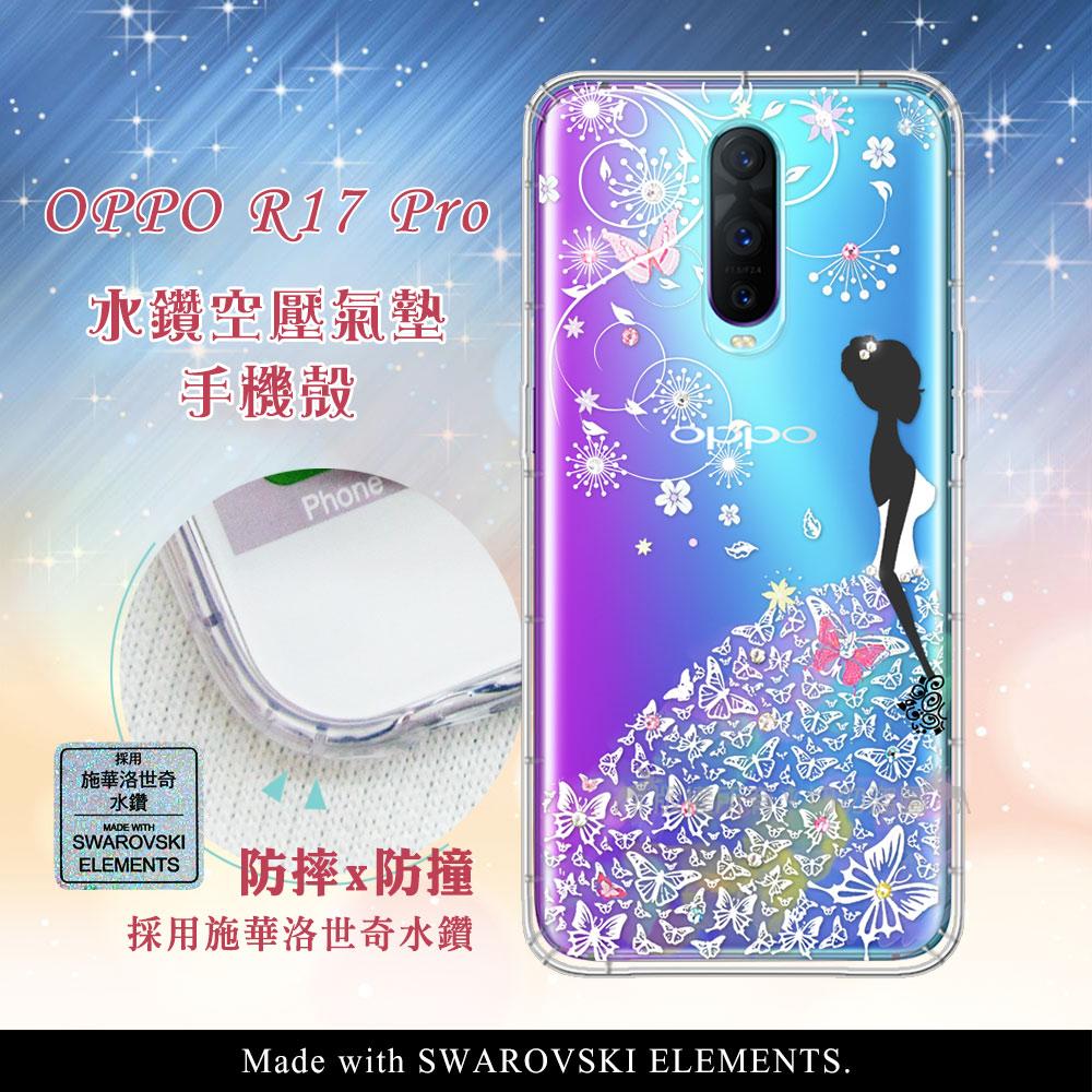 EVO OPPO R17 Pro 異國風情 水鑽空壓氣墊手機殼(蝴蝶仙境)