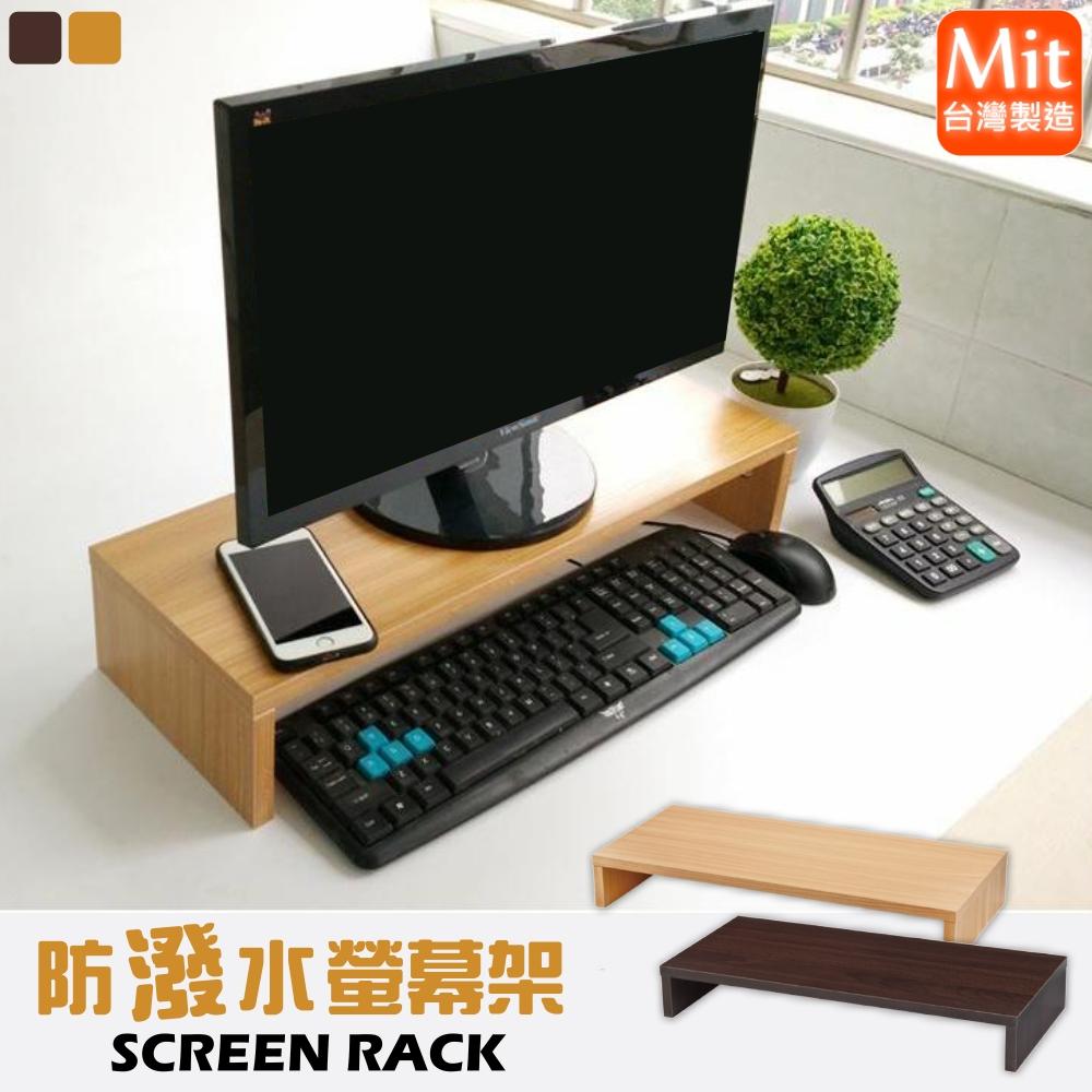 【尊爵家Monarch】台灣製防潑水桌上型螢幕架 主機架 鍵盤架 收納架 電腦架 螢幕架 增高架 桌上收納架(胡桃色)