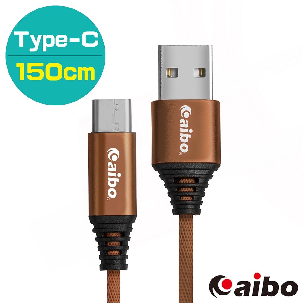 aibo USB 轉 Type-C 鋁合金接頭 布藝編織快充傳輸線(1.5M)-咖啡