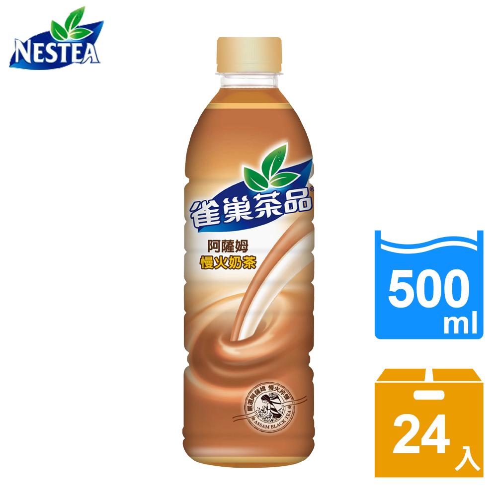 【雀巢茶品】阿薩姆慢火奶茶500ml(24入/箱)