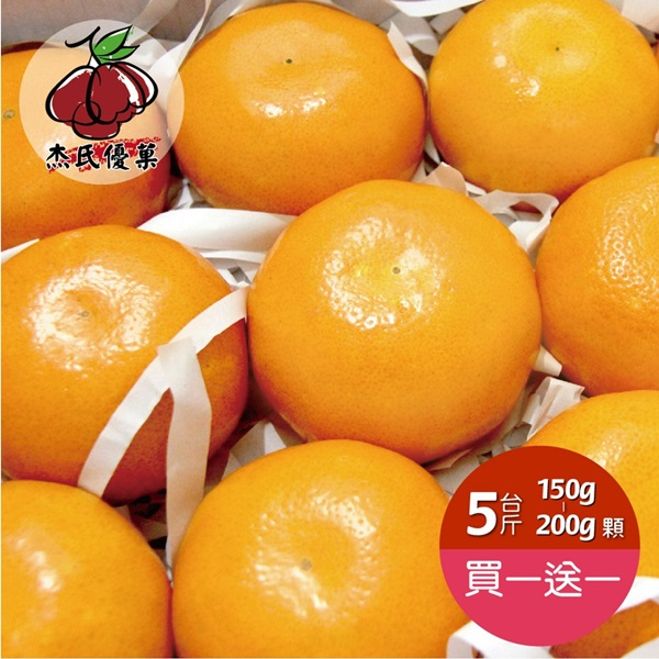 預購 買一送一《杰氏優果》茂谷柑5台斤(25號)(150g-200g/顆)(1/24-1/31出貨)