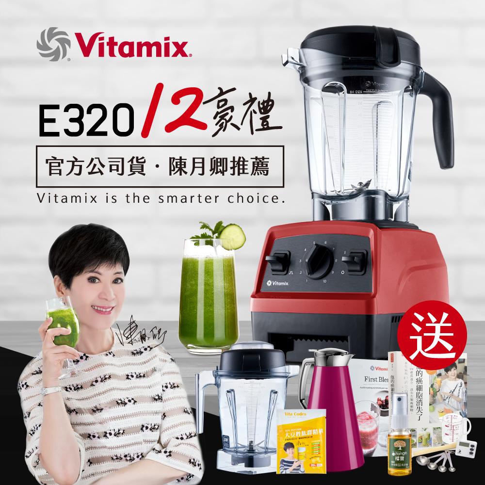 【美國Vitamix 台灣官方公司貨】全食物調理機E320全配雙杯組-紅-陳月卿推薦~德國EMSA玻璃內膽保溫壺等12豪禮大放送