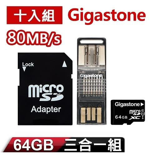 【十入組】Gigastone 立達國際 64GB MicroSDHXC UHS-1 記憶卡(附轉卡+OTG讀卡機)
