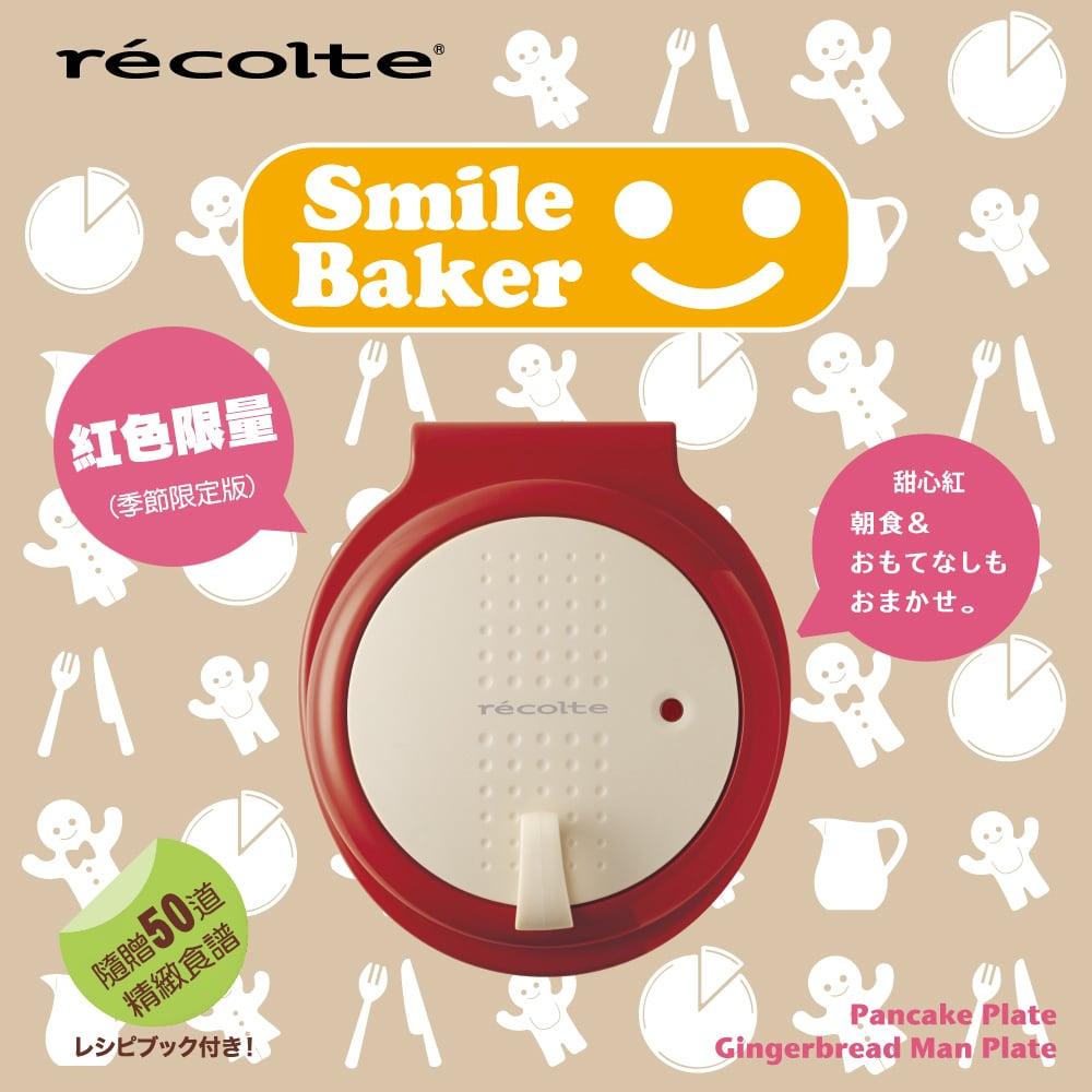 recolte日本麗克特|smile baker 微笑鬆餅機 ★紅色聖誕限量