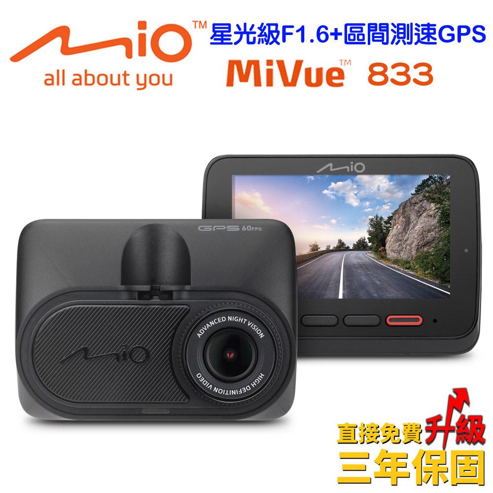 Mio MiVue 833高速星光級區間測速GPS行車記錄器+16G+點煙器+擦拭布+手機矽膠立架+立架貼