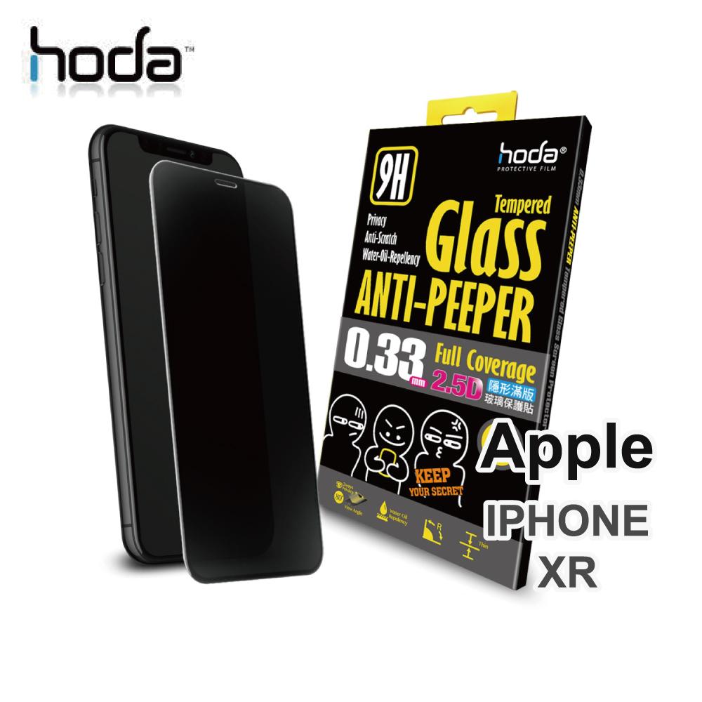 Hoda iPhone XR 6.1吋 2.5D隱形滿版防窺 9H鋼化玻璃保護貼 - 黑色
