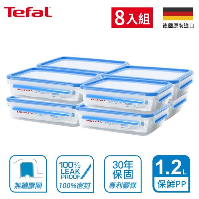 【Tefal法國特福】德國EMSA原裝無縫膠圈PP保鮮盒1.2L(8入組)