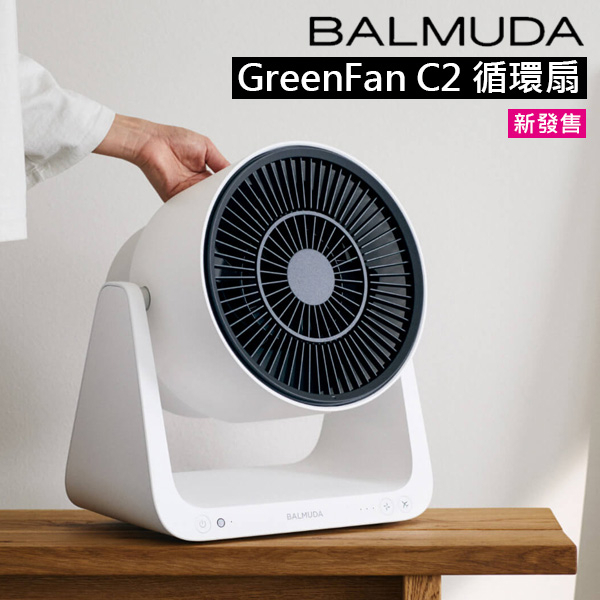 BALMUDA 百慕達 GreenFan C2 循環扇 風扇 日本設計 公司貨 公司貨 保固一年