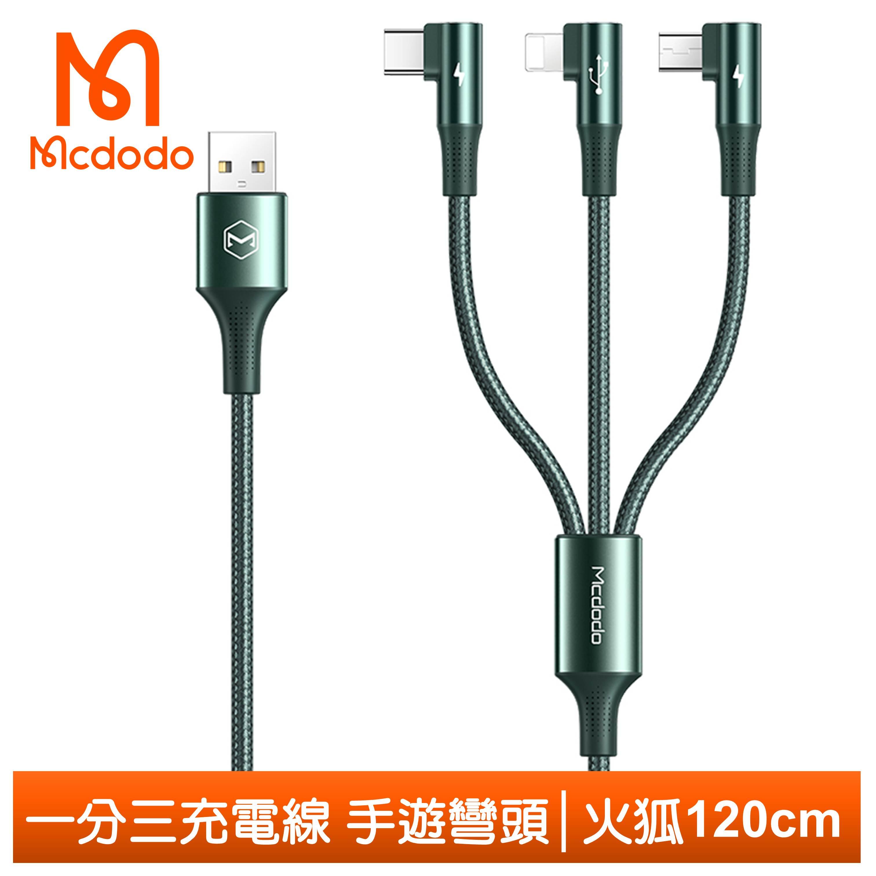 Mcdodo麥多多台灣官方 一分三 Lightning/TypeC/安卓MicroUSB/iPhone充電線傳輸線 手遊彎頭 火狐 1.2M 綠色