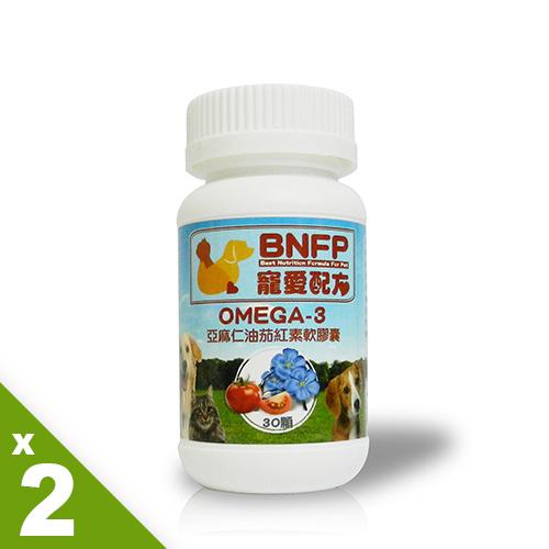 【BNFP寵愛配方】亞麻仁油茄紅素軟膠囊(30顆/瓶)2入組