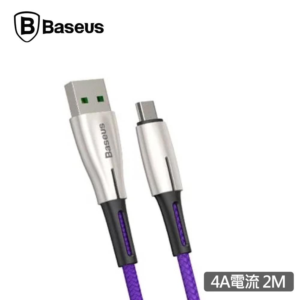 Baseus 倍思 水滴 Micro USB快充傳輸線 4A 2M -紫色