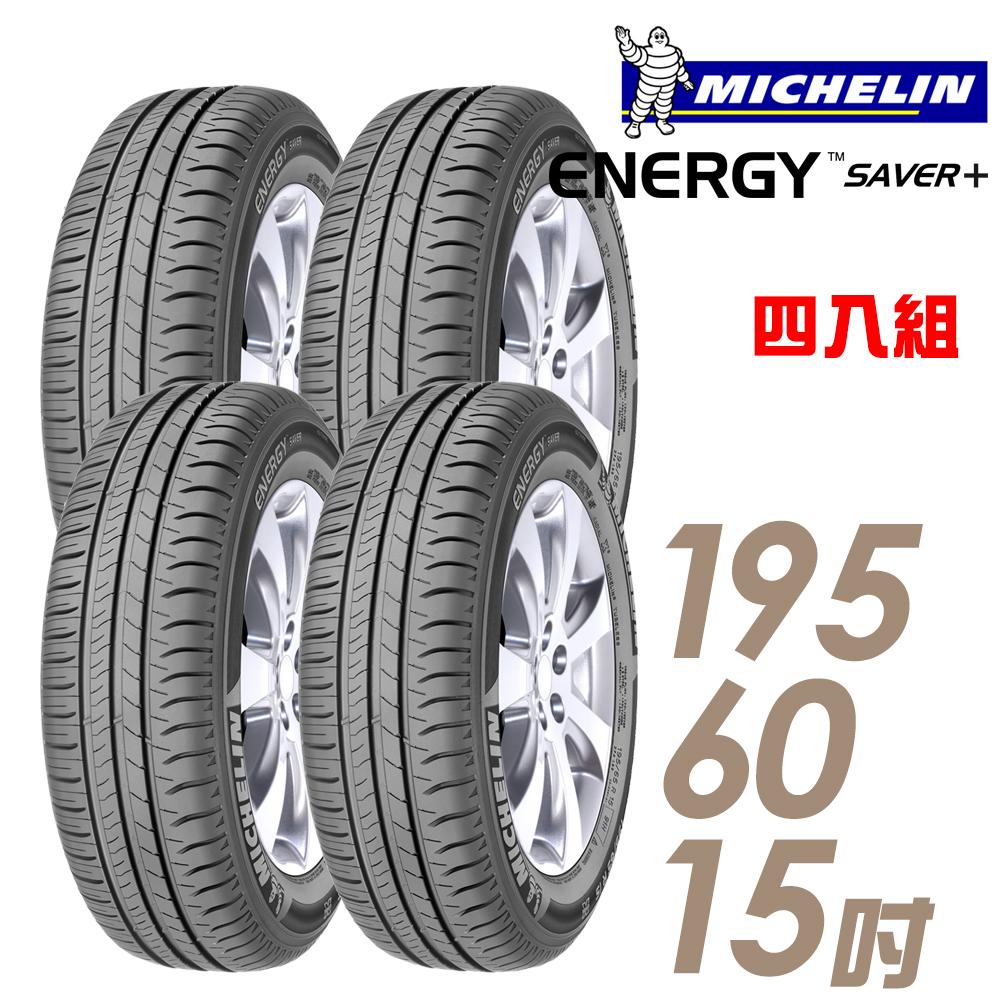 【米其林】SAVER+ 省油耐磨輪胎_195/60/15 輪胎四入組(SAVER+) (適用於Sentra等車型)