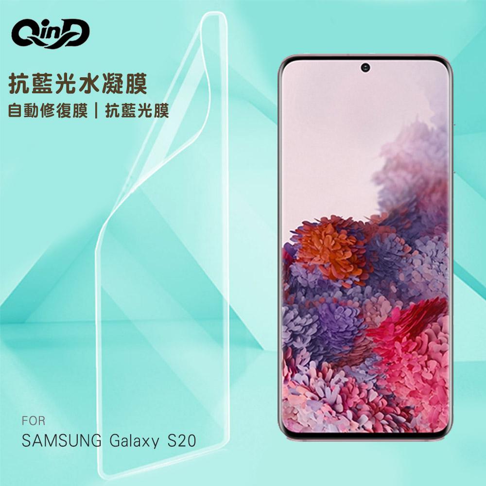 QinD SAMSUNG Galaxy S20 抗藍光水凝膜(藍光膜+後綠膜)