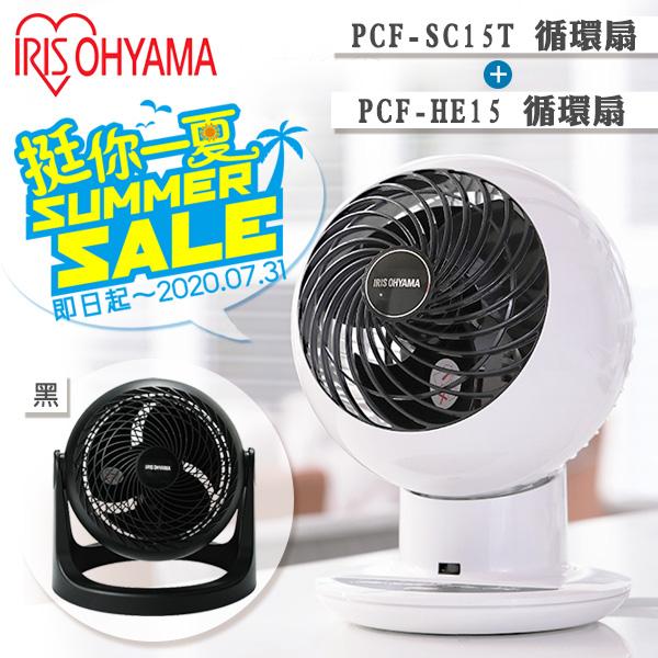 【日本IRIS】PCF-SC15T 空氣對流靜音循環風扇 公司貨 保固一年 贈HE15循環扇(黑色)