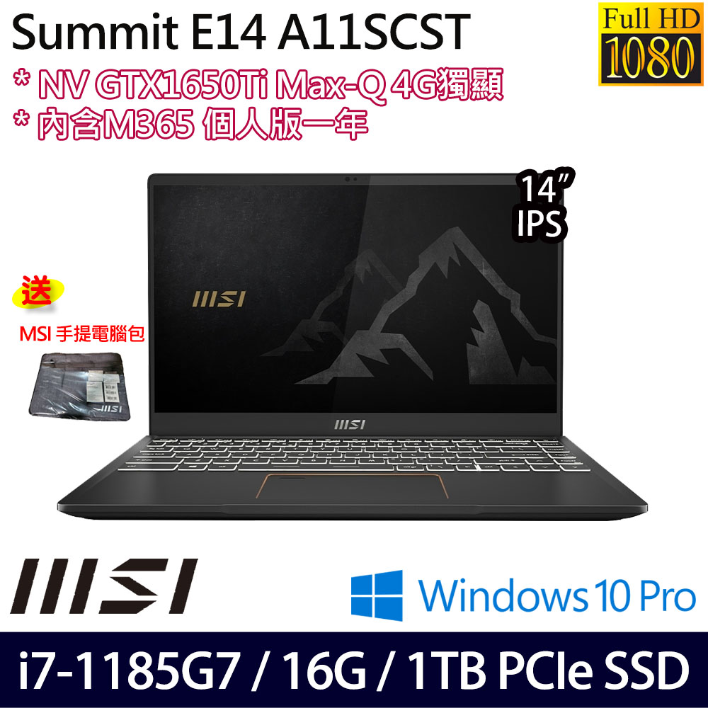 《MSI 微星》Summit E14 A11SCST-617TW(14吋FHD/i7-1185G7/16G/1TB PCIe/GTX1650Ti/Win10P)