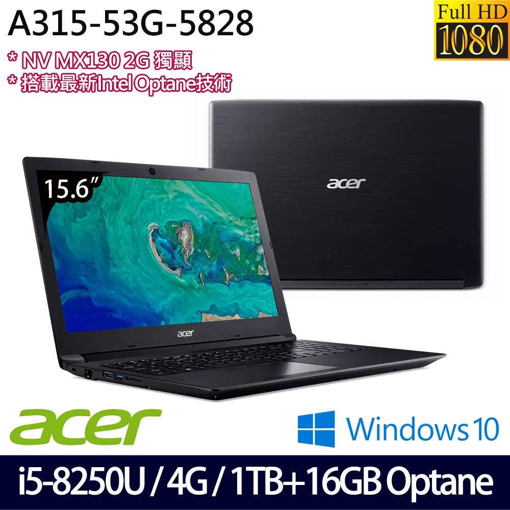 《Acer 宏碁》A315-53G-5828 (15.6吋FHD/i5-8250U/4G/1TB+16GB Optane/MX130_2G獨顯)