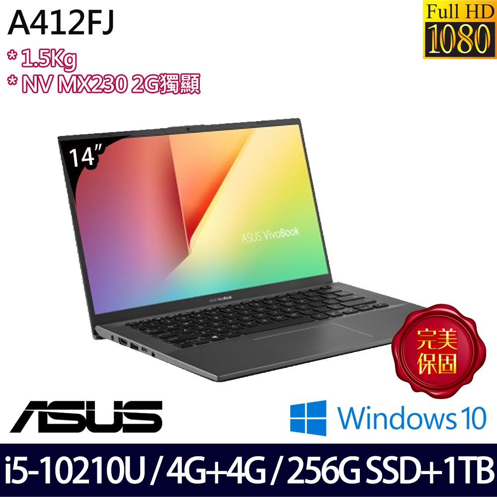 【記憶體升級】《ASUS 華碩》A412FJ-0251G10210U(14吋FHD/i5-10210U/4+4G/1TB+256GPCIe/MX230/二年保)