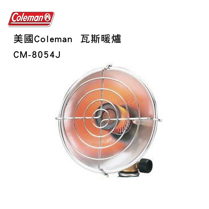 Coleman 瓦斯暖爐 電子點火 暖爐 取暖 暖氣 電暖 登山 露營 雪地 CM-8054J
