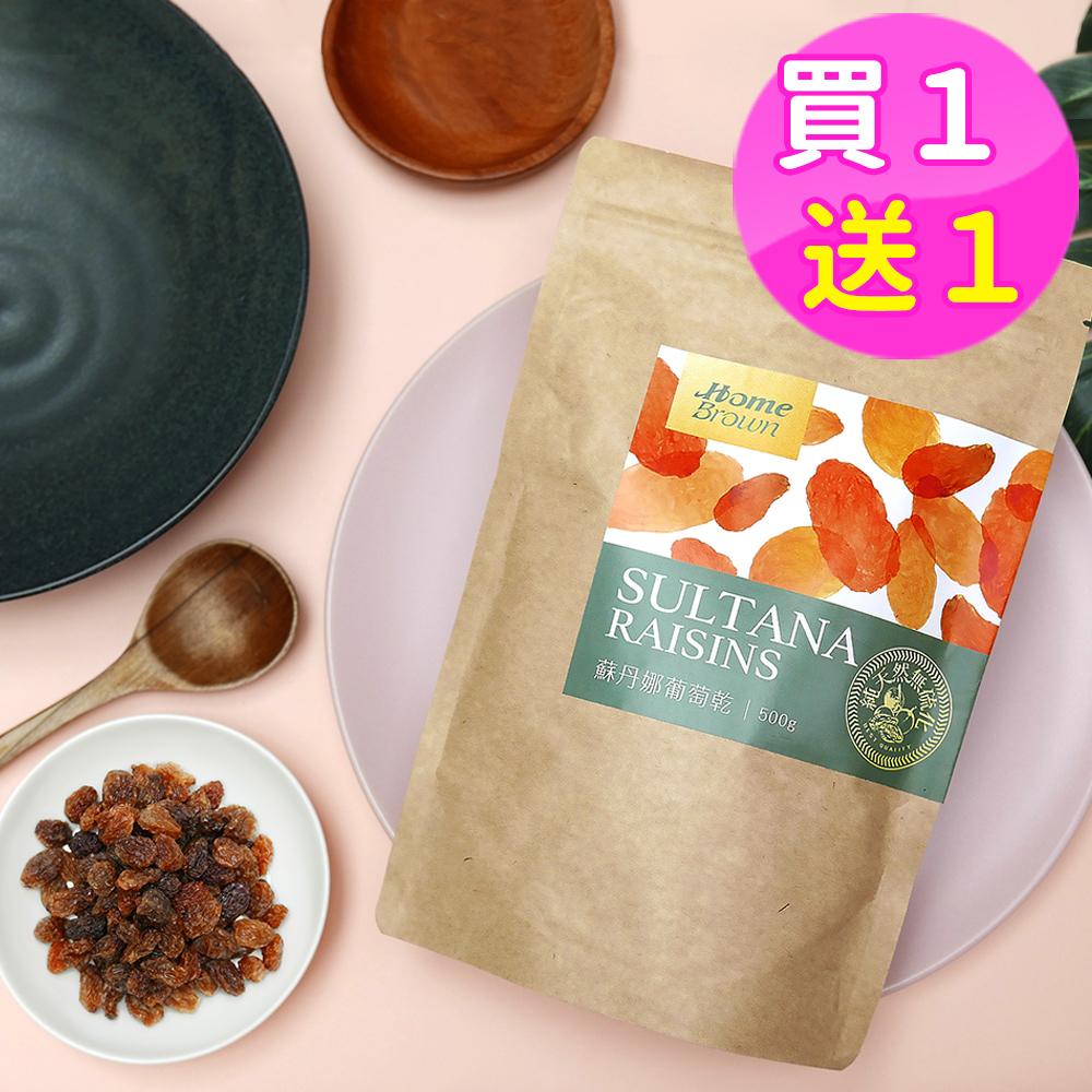 買一送一【紅布朗】澳洲蘇丹娜葡萄乾 (500g/袋) 青提子葡萄乾