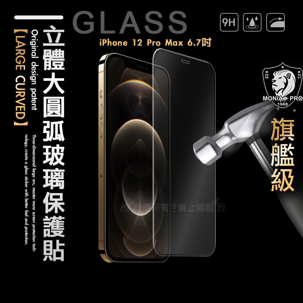 MONIA iPhone 12 Pro Max 6.7吋 旗艦立體大圓弧 鋼化玻璃保護貼