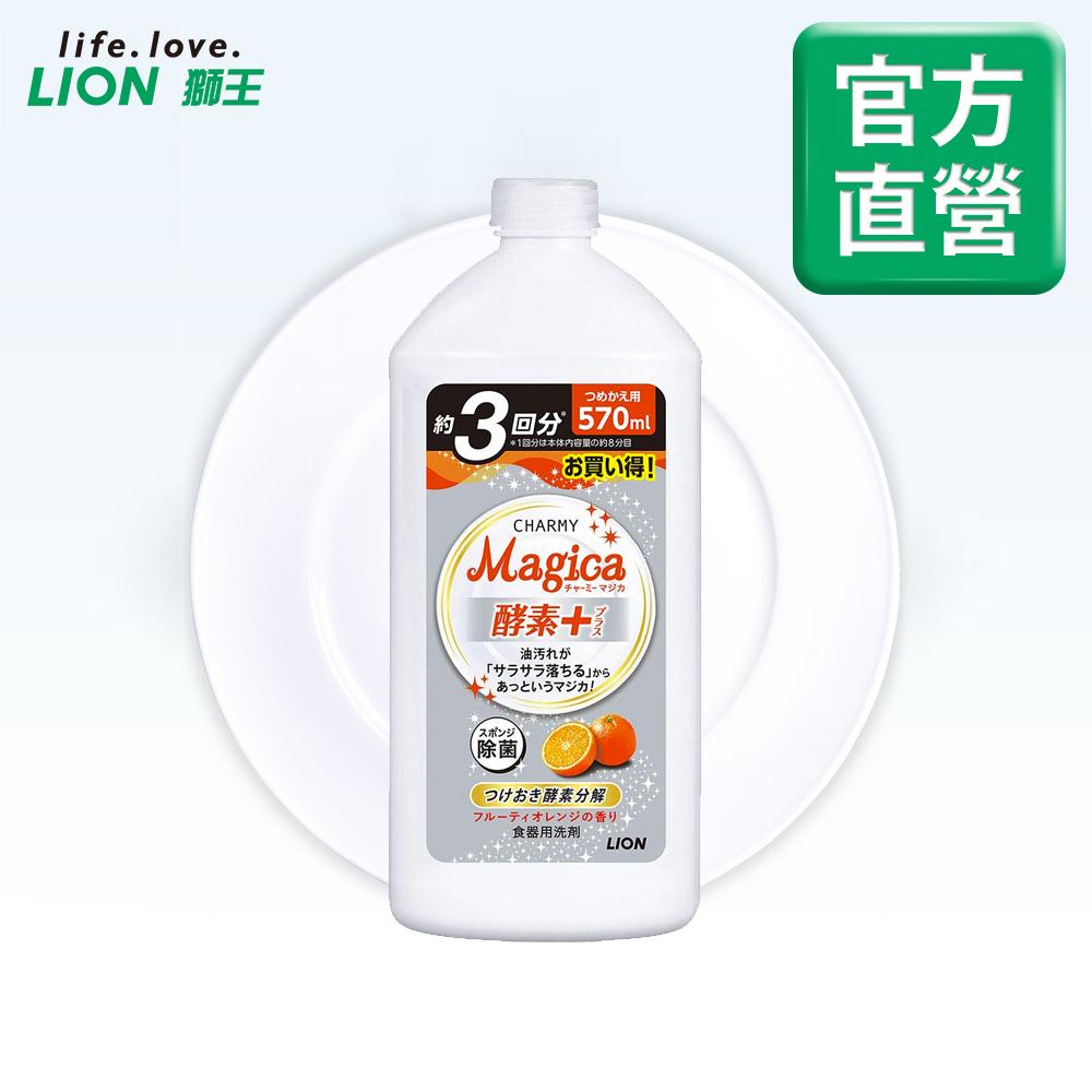 日本獅王Charmy Magica酵素濃縮洗潔精補充瓶570ml-柑橙X3