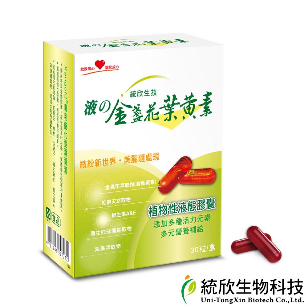 統欣生技 金盞花葉黃素(液態)30粒-1入