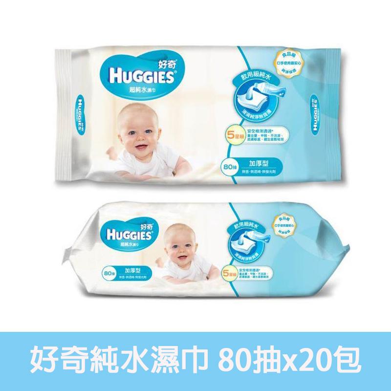 【好奇】純水嬰兒濕巾加厚型80抽x20包