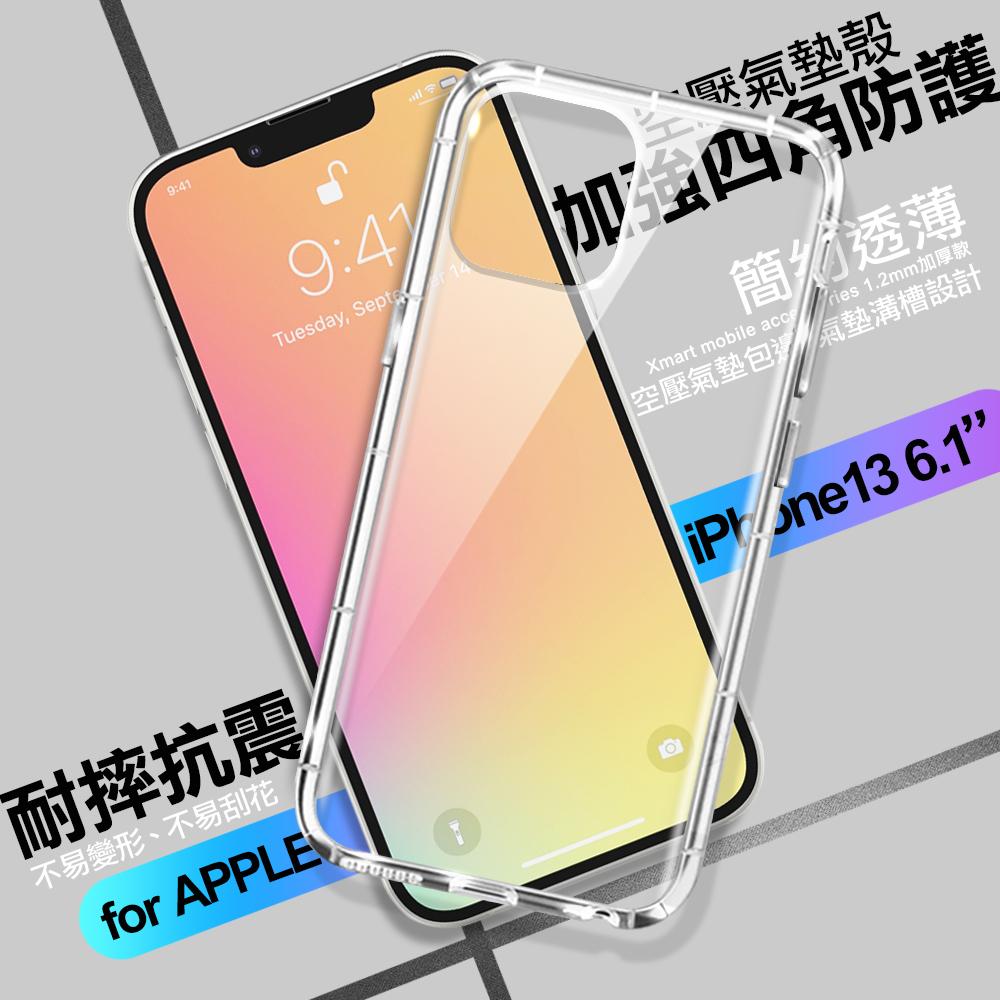 Xmart for iPhone 13 6.1 加強四角防護防摔空壓氣墊殼