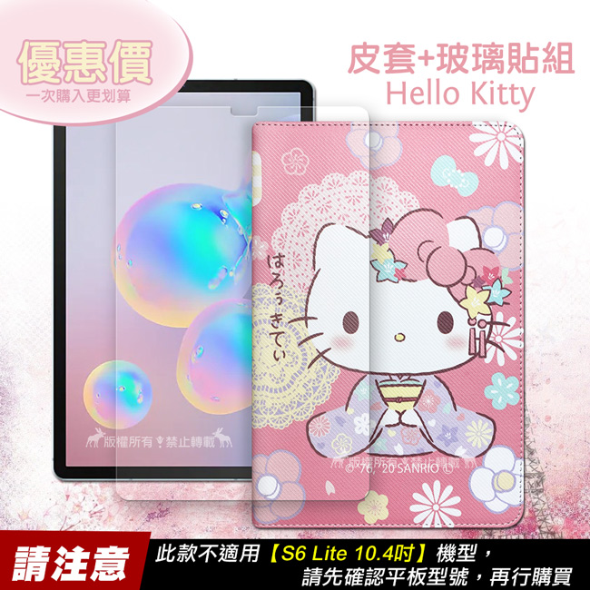 Hello Kitty凱蒂貓 三星 Galaxy Tab S6 10.5吋 和服限定款 平板皮套+9H玻璃貼(合購價) T860 T865