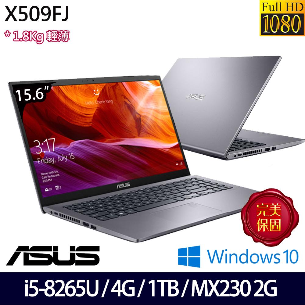 《ASUS 華碩》X509FJ-0111G8265U(15.6吋FHD/i5-8265U/4G/1TB/MX230/Win10/兩年保)