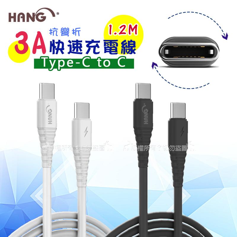 HANG Type-C to Type-C 3A抗彎折高速傳輸充電線(1.2M)-純潔白