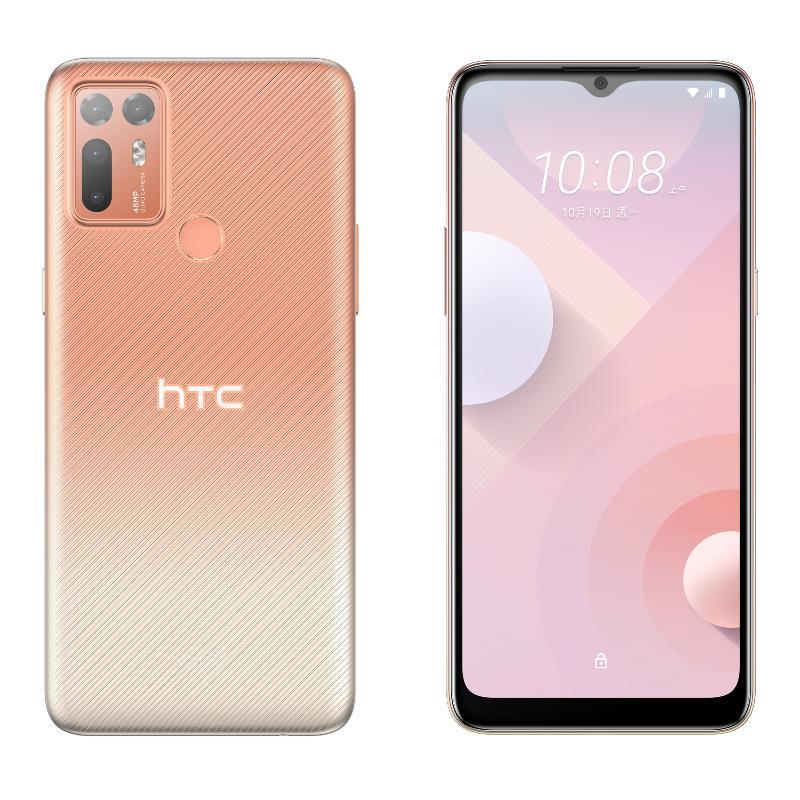 HTC Desire 20+晨曦橘【下殺77折 贈保護殼】