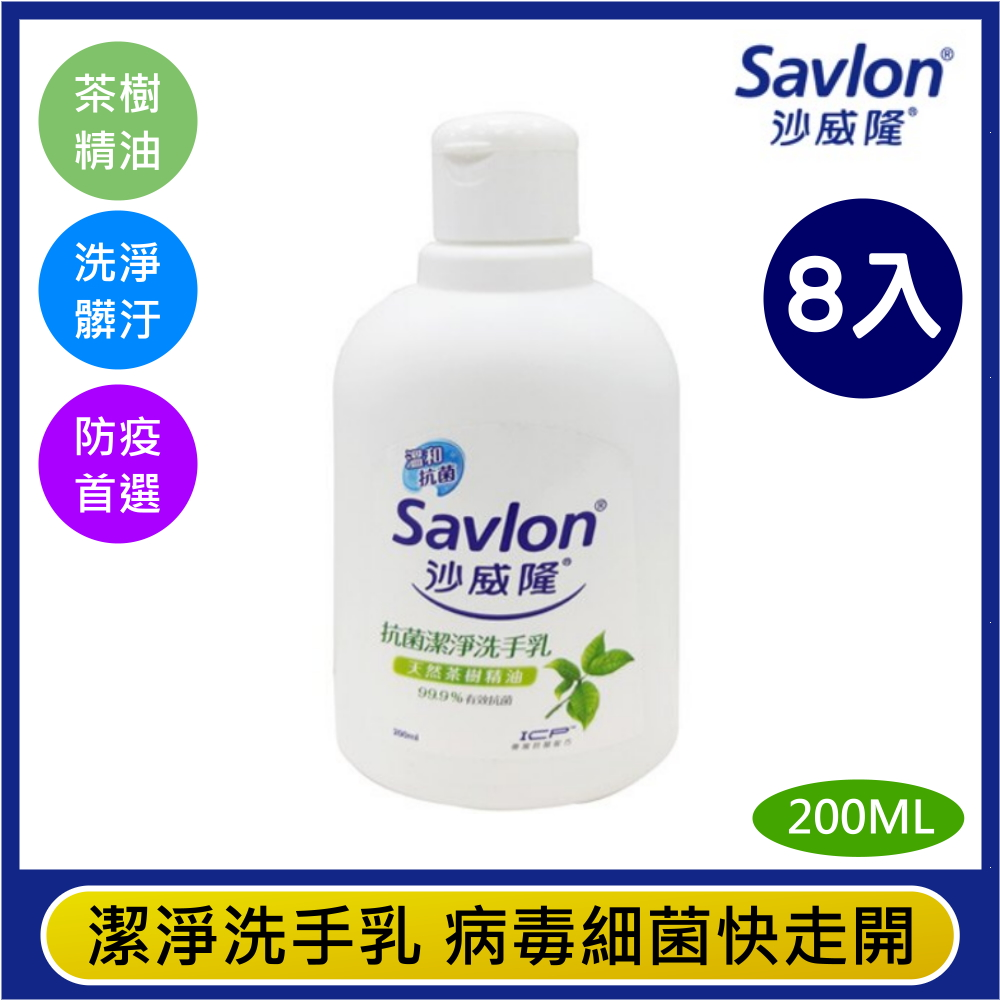 【尊爵家Monarch】沙威隆抗菌洗手乳 天然茶樹精油200MLX8入 Savlon沙威隆 抗菌護手 潔手乳