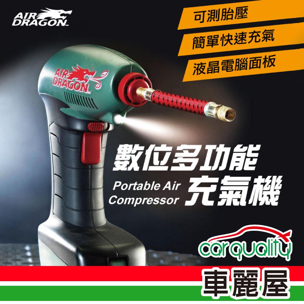 【Air Dragon】升級版數位多功能充電打氣機【車麗屋】