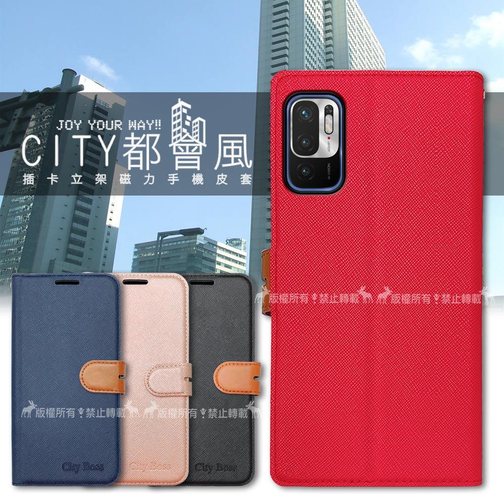 CITY都會風 紅米Redmi Note 10 5G/POCO M3 Pro 5G 插卡立架磁力手機皮套 有吊飾孔(奢華紅)
