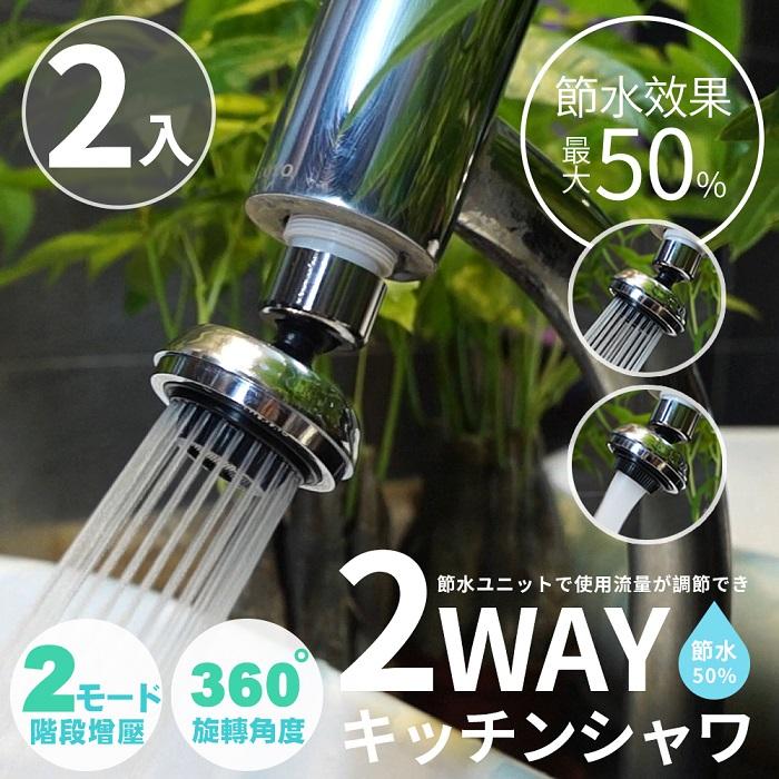 【優宅嚴選】360度水龍頭增壓節水神器(買一送一)