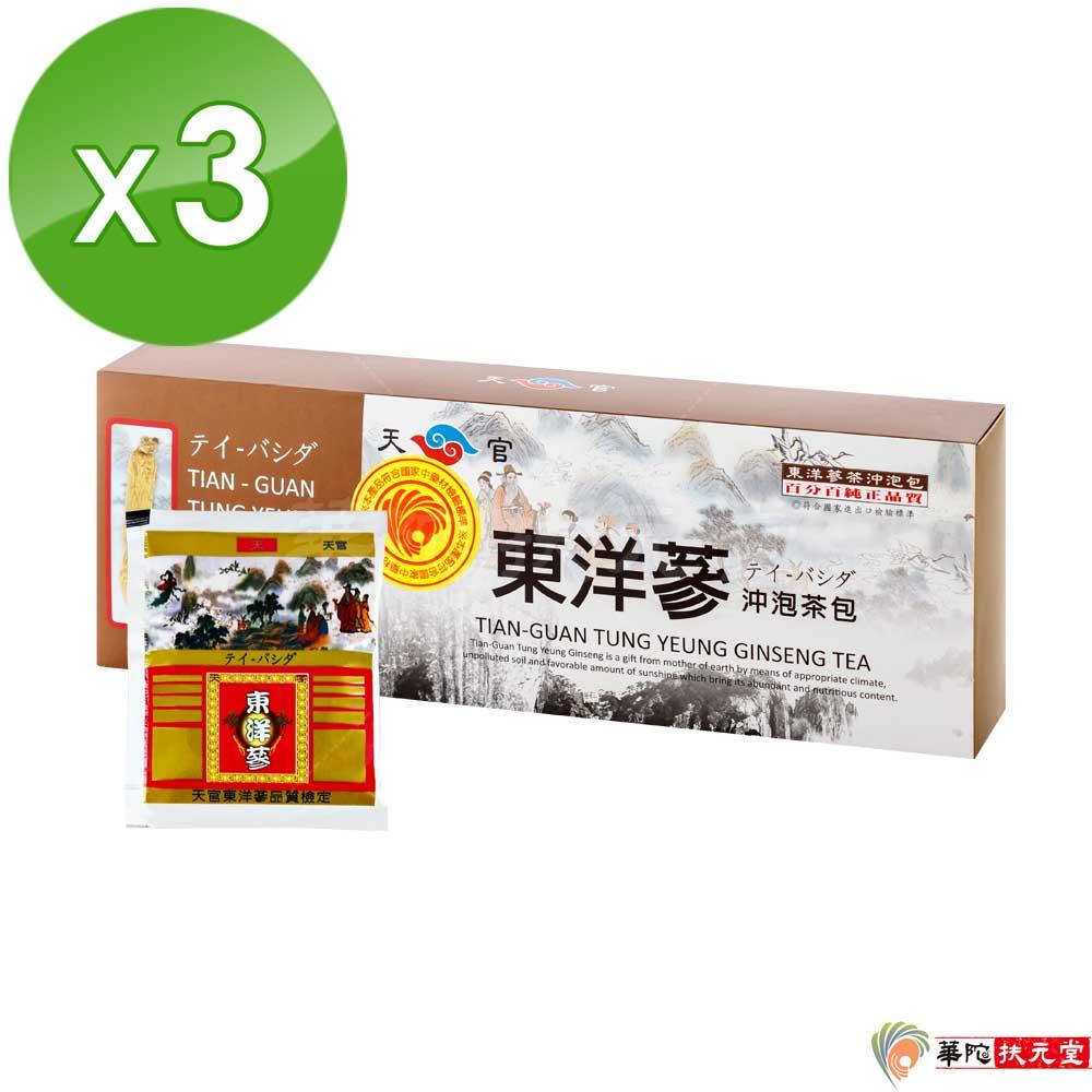 華陀扶元堂 天官東洋蔘茶沖泡包3盒(20包/盒)