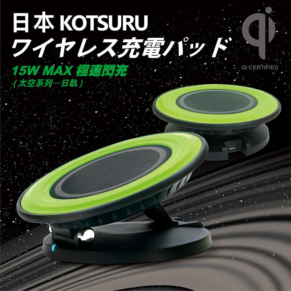 【日本KOTSURU 】極速閃充15W MAX.無線充電器/太空系列日軌KQI-S02S