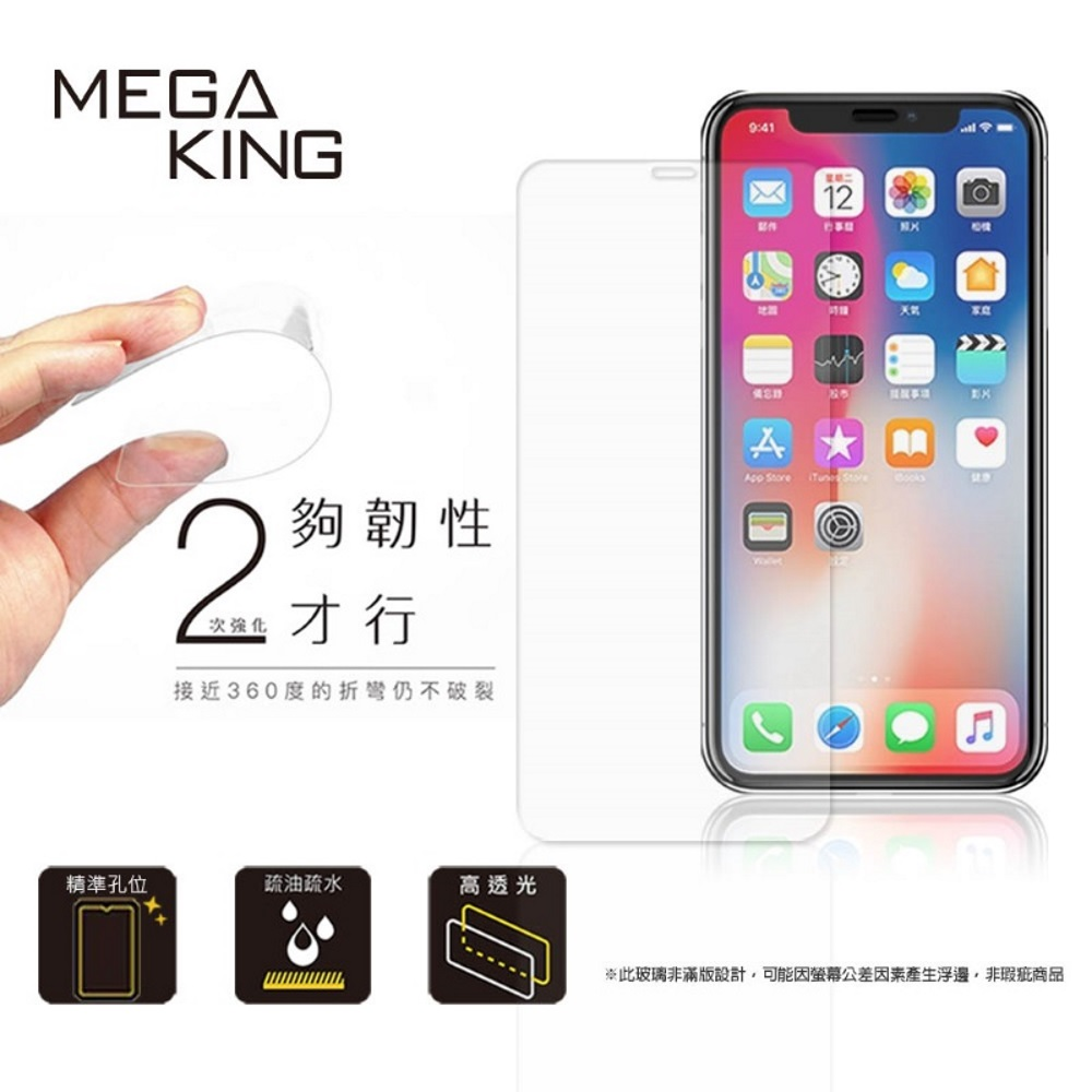 MEGA KING 二次強化玻璃保護貼 iPhoneXs Max