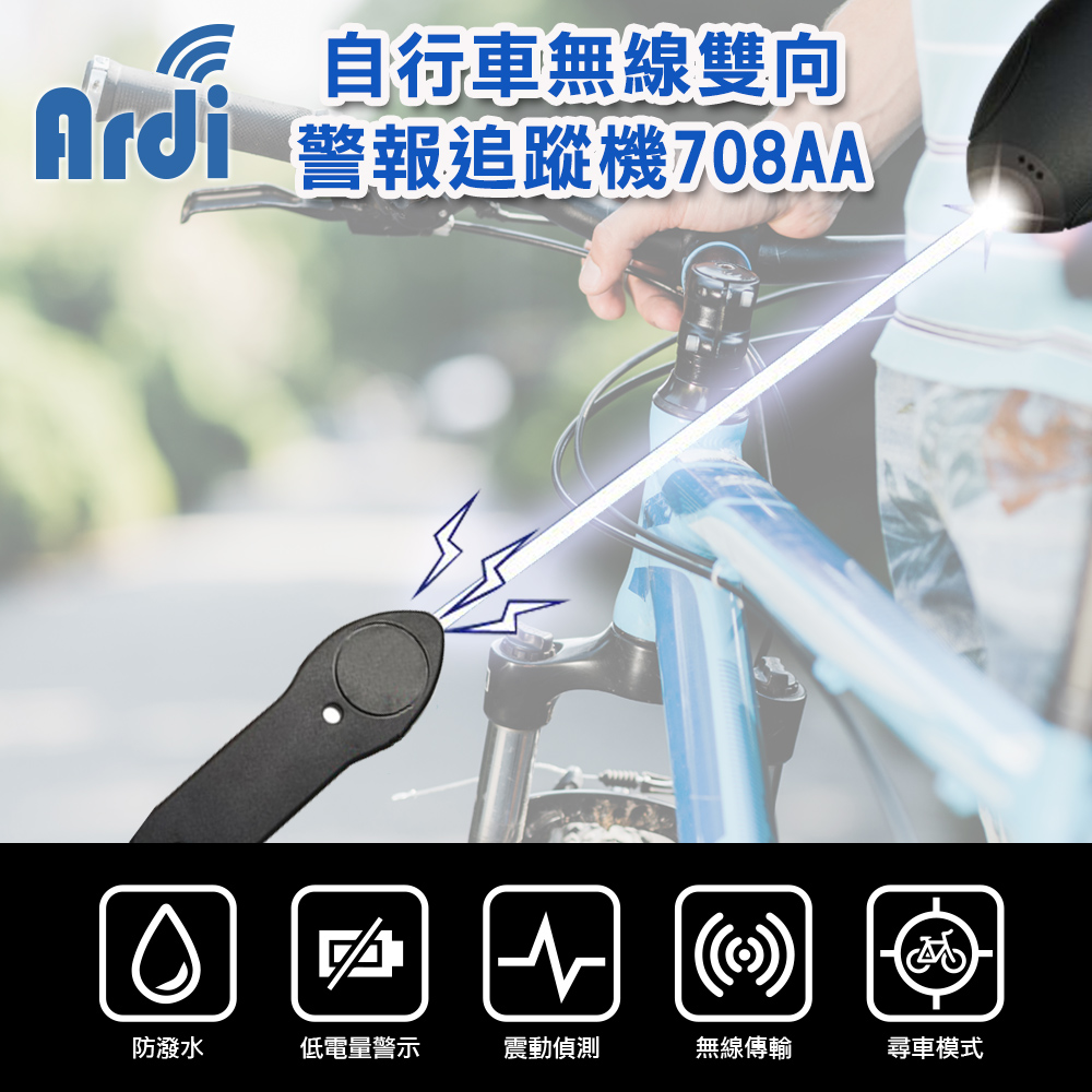 【Ardi雅帝】自行車無線警報追蹤器 708AA (方向搜尋 2.4GHz 無線射頻)