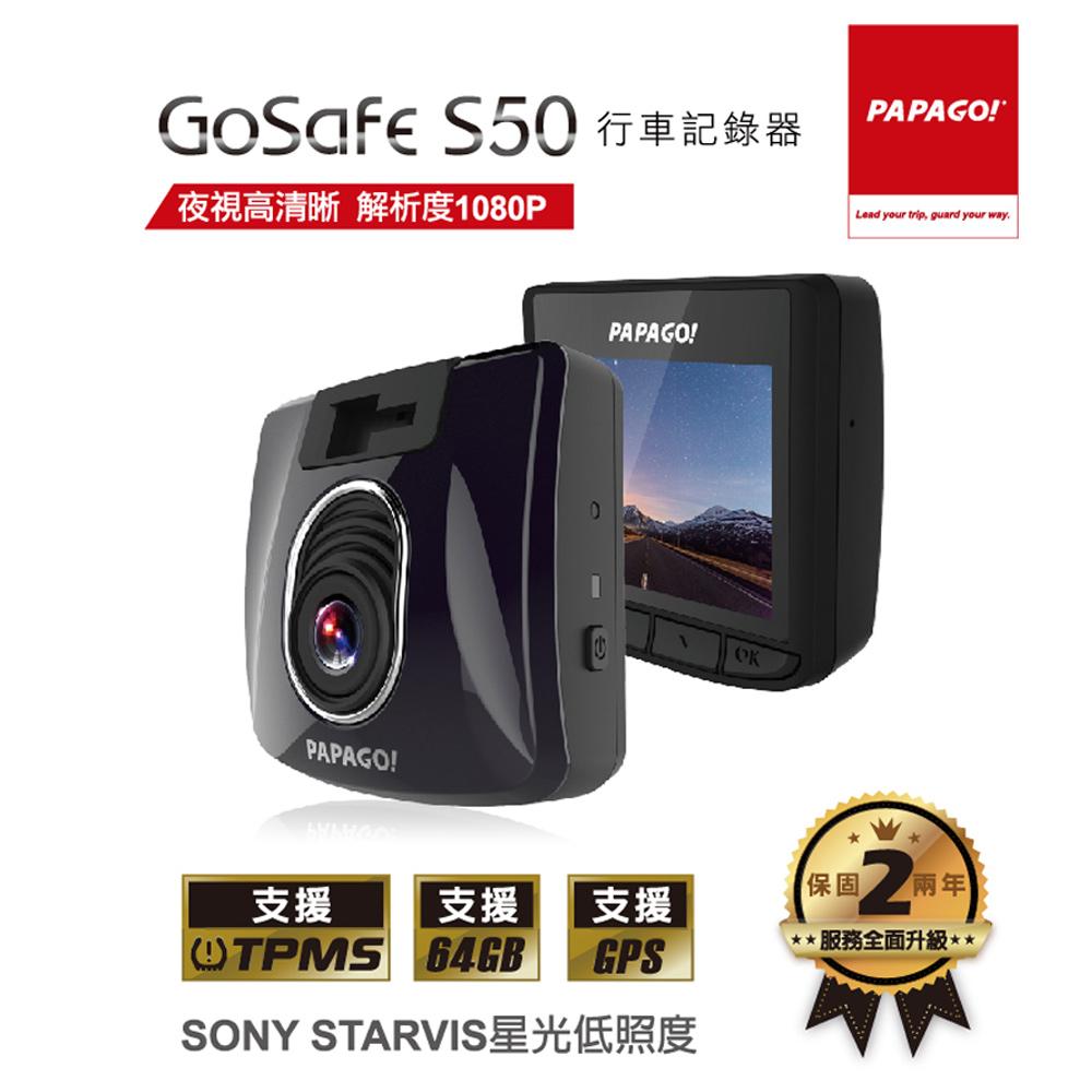 PAPAGO GoSafe S50 行車記錄器SONY STARVIS 超強星光級夜視+16G卡+點煙器+擦拭布