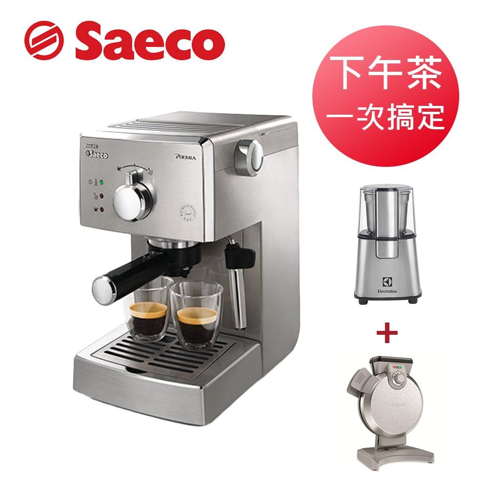 下午茶一次搞定【Philips飛利浦】Saeco半自動義式咖啡機 HD8327+磨豆機+鬆餅機