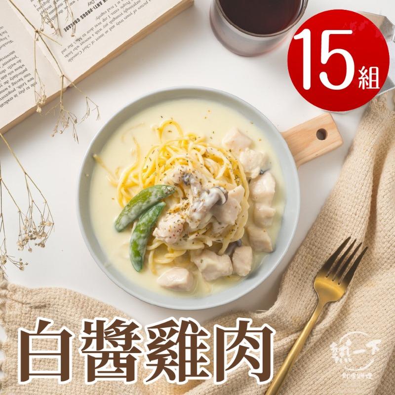 【熱一下即食料理】招牌義大利麵食餐-白醬雞肉x15包(180g/包)