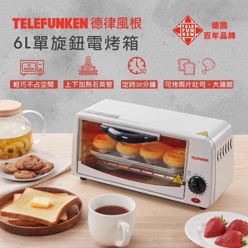 德律風根 6L單旋鈕電烤箱 LT-OV2035