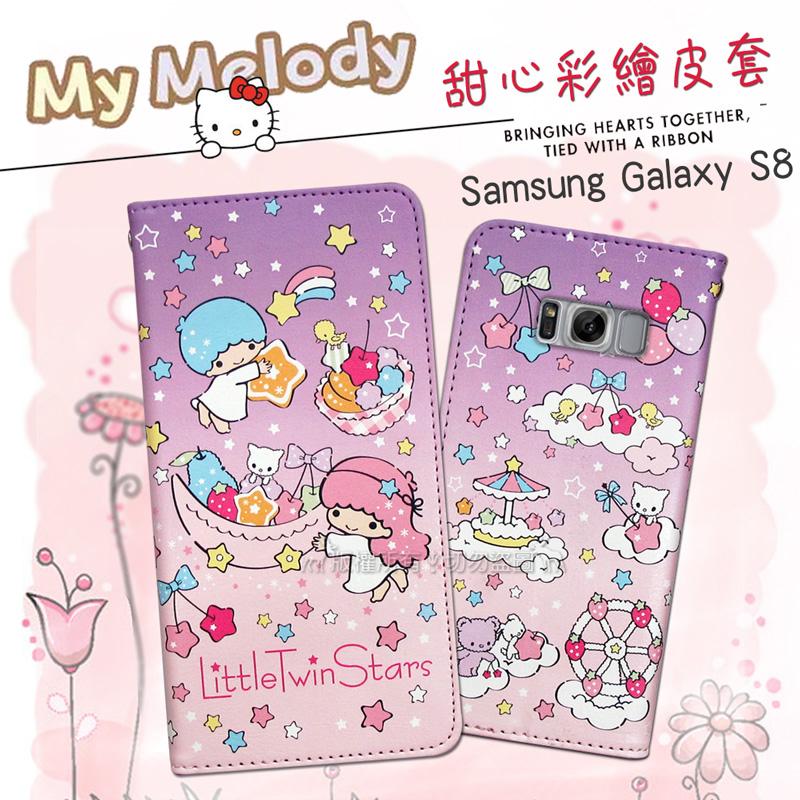 三麗鷗授權 KIKILALA 雙子星 Samsung Galaxy S8 甜心彩繪磁扣皮套(星星樂園)